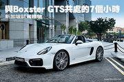 與Porsche Boxster GTS共處的7個小時,新加坡試駕體驗