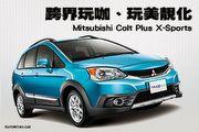 跨界玩咖、玩美靚化─Mitsubishi Colt Plus X-Sports