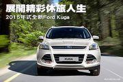 展開精彩休旅人生-2015年式全新Ford Kuga
