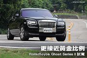 更接近黃金比例─Rolls-Royce Ghost Series II試駕