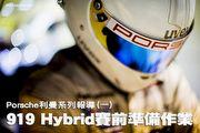 Porsche 919 Hybrid賽前準備作業─Porsche利曼系列報導(一)