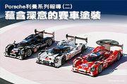 蘊含深意的賽車塗裝─Porsche利曼系列報導(二)