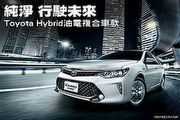 純淨 行駛未來─Toyota Hybrid油電複合車款