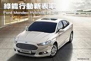 綠能行動新表率─Ford Mondeo Hybrid即將上市