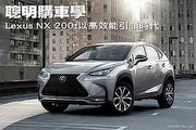 聰明購車學—Lexus NX 200t以高效能引領時代