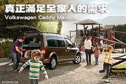 真正滿足全家人的需求─Volkswagen Caddy Maxi