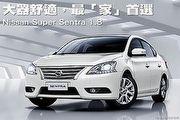 大器舒適,最「家」首選-Nissan Super Sentra 1.8