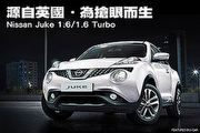 源自英國 · 為搶眼而生-Nissan Juke 1.6/1.6 Turbo