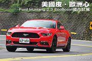 美國皮‧歐洲心─Ford Mustang 2.3 EcoBoost試駕