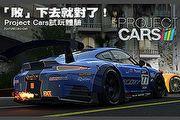 「敗」下去就對了!Project Cars試玩體驗