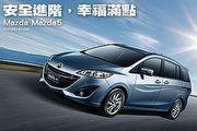 安全進階,幸福滿點─Mazda Mazda5