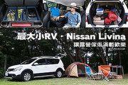 最大小RV ‧ Nissan Livina-讓露營傢俬滿載歡樂