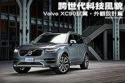 跨世代科技風貌─Volvo XC90試駕,外觀設計篇