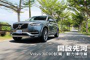 開啟先河─Volvo XC90試駕,動力操控篇