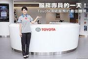 服務專員的一天!-Toyota專業服務的最佳體現