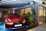 Lexus總代理和泰汽車與潮牌Beams聯手邀您一起體驗「時尚空間」