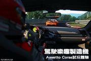 駕駛樂趣製造機-Assetto Corsa試玩體驗