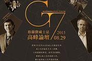 第二屆「格蘭傑G7高峰論壇」於8月29日登場