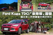 Ford Kuga TDCi的「豪華版」露營-讓全家人同享露營的美好時光