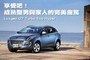 享受吧!成熟型男與家人的完美座駕-Luxgen U7 Turbo Eco Hyper