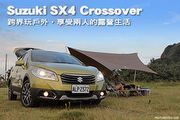 Suzuki SX4 Crossover─跨界玩戶外、享受兩人的露營生活