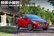 帥氣小獵豹─Mazda Mazda2試駕,外觀設計篇