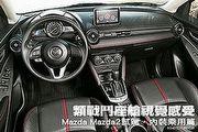 類戰鬥座艙視覺感受─Mazda Mazda2試駕,內裝乘用篇