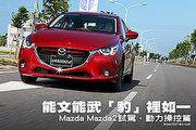 能文能武「豹」裡如一 ─ Mazda Mazda2試駕,動力操控篇