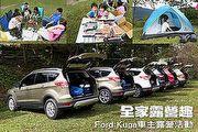 全家露營趣─Ford Kuga車主露營活動