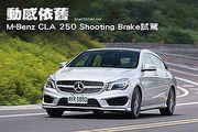 動感依舊─M-Benz CLA 250 Shooting Brake試駕