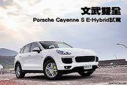 文武雙全─Porsche Cayenne S E-Hybrid試駕