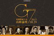 一場威士忌創新的激辯,2015格蘭傑G7高峰論壇