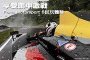 享受雨中激戰-Forza Motorsport 6試玩體驗