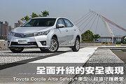 全面升級的安全表現,Toyota Corolla Altis Safety+車型以超值守護最愛