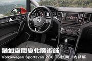 猶如空間變化魔術師—Volkswagen Sportsvan 280 TSI試駕,內裝篇