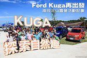Ford Kuga再出發─南投北山露營活動記事