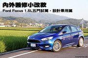 內外兼修小改款─Ford Focus 1.5L五門試駕,設計乘用篇