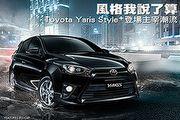 風格我說了算!Toyota Yaris Style+登場主宰潮流