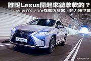 誰說Lexus開起來總軟軟的?─Lexus RX 200t旗艦版試駕,動力操控篇