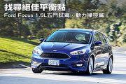 找尋絕佳平衡點─Ford Focus 1.5L五門試駕,動力操控篇