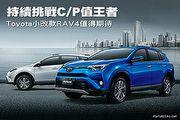 持續挑戰C/P值王者-Toyota小改款RAV4值得期待
