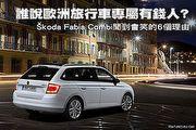 誰說歐洲旅行車專屬有錢人?- Škoda Fabia Combi開到會笑的6個理由