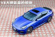 V8大排量的暢快─Porsche Panamera GTS 4.8試駕