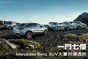 一門七傑-Mercedes-Benz SUV大軍市場透析