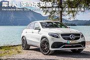 犀利,空間不妥協─Mercedes-Benz GLE Coupé奧地利試駕,產品與設計篇