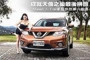 成就天倫之樂最後拼圖-Nissan X-Trail家庭休旅第一首選