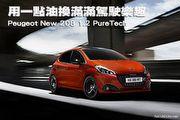 用一點油換滿滿駕駛樂趣-Peugeot New 208 1.2 PureTech