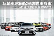 超值車款搭配優惠購車方案─Toyota持續提供市場最優質選擇