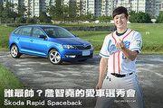 誰最帥?詹智堯的愛車選秀會-Škoda Rapid Spaceback