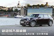 歡迎加入俱樂部─Mini  Cooper S Clubman瑞典試駕,設計乘用篇